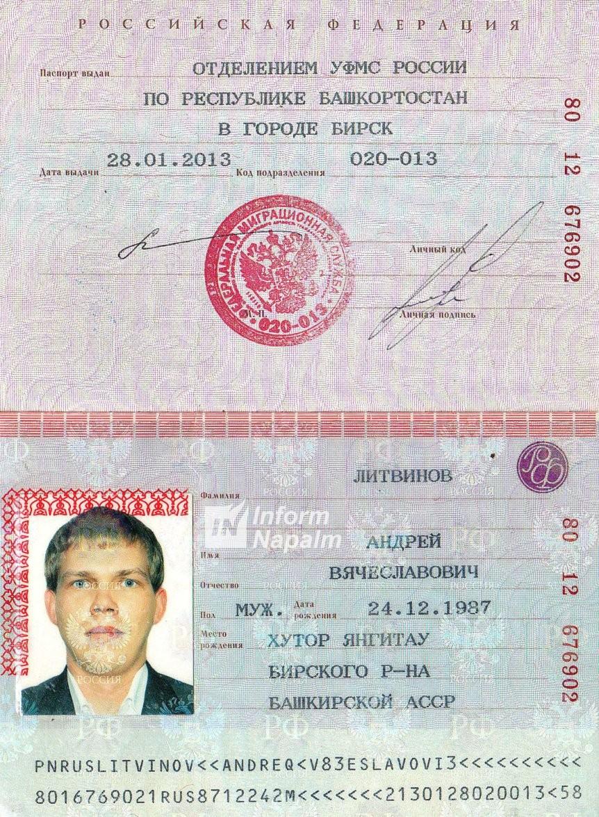 16-04-13-01-pasport