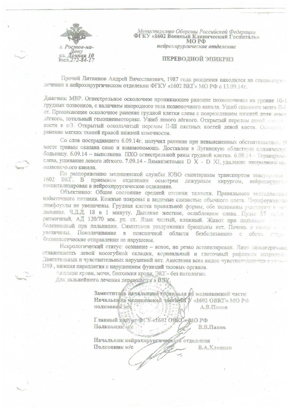 16-04-13-05-epikriz-rostov