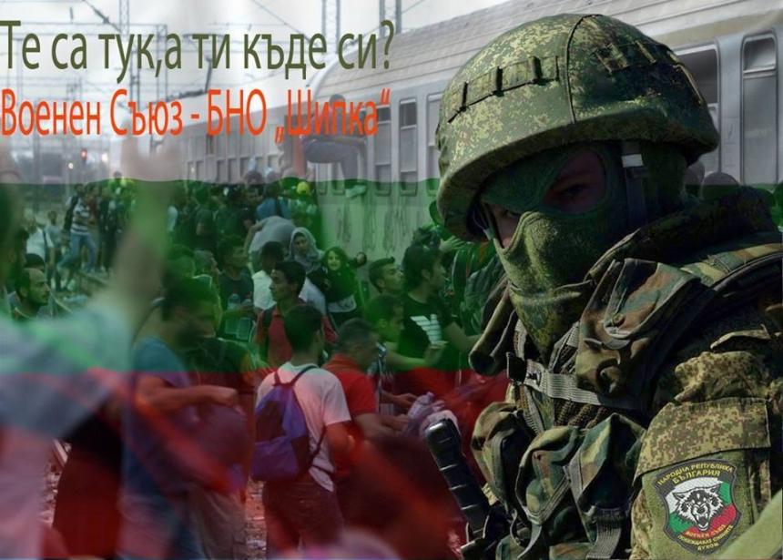 da-si-varnem-balgariya-tya-si-e-nasha-voynski-sayuz-vasil-levski-27-09-2015-09-38-30