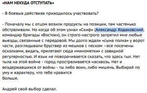 skif_hodakovskiy_1-300x189