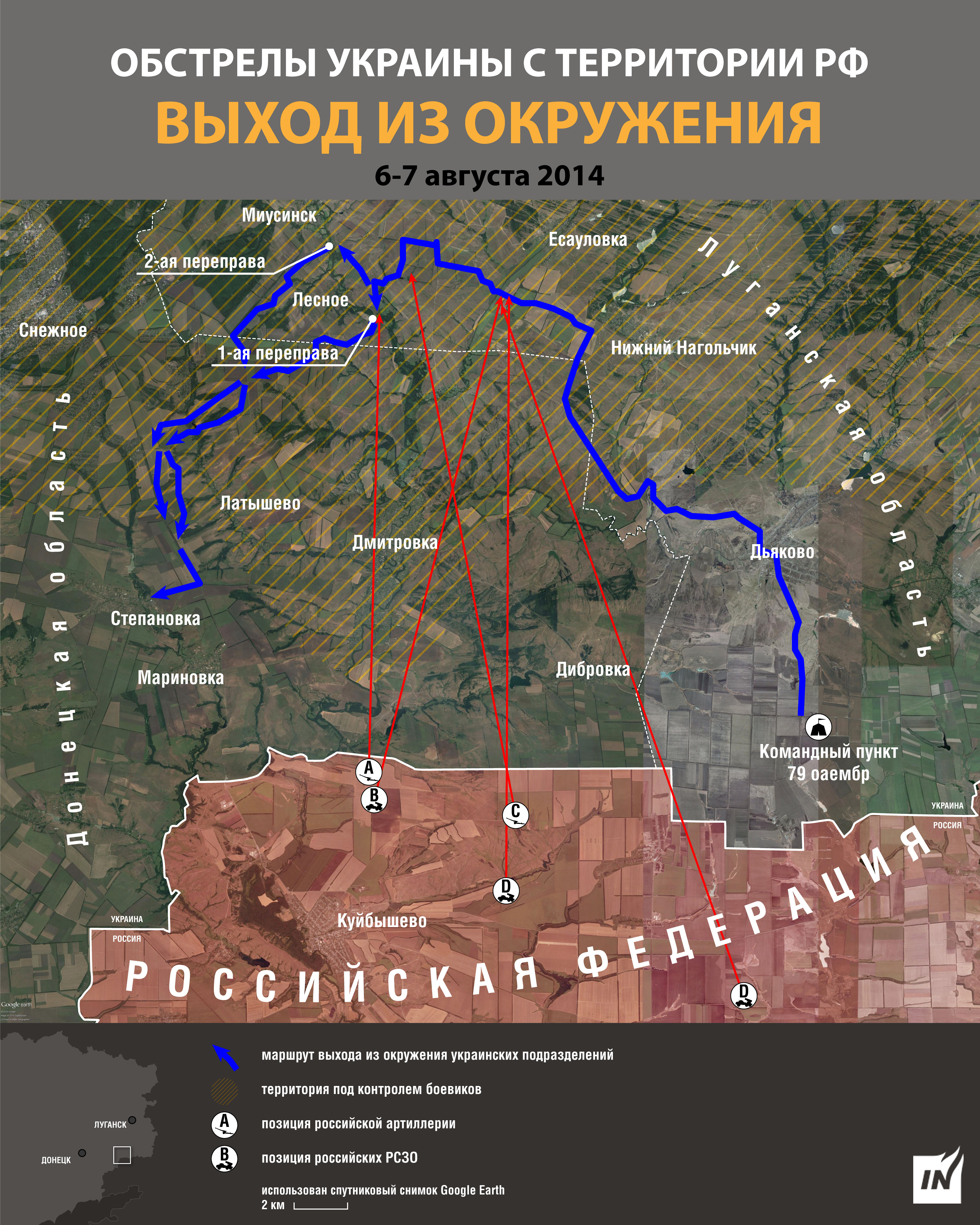 16-08-16-20-RU-Russian-CrossborderShelling-of-Ukraine-1