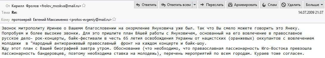 duhovnyk-yanukovycha