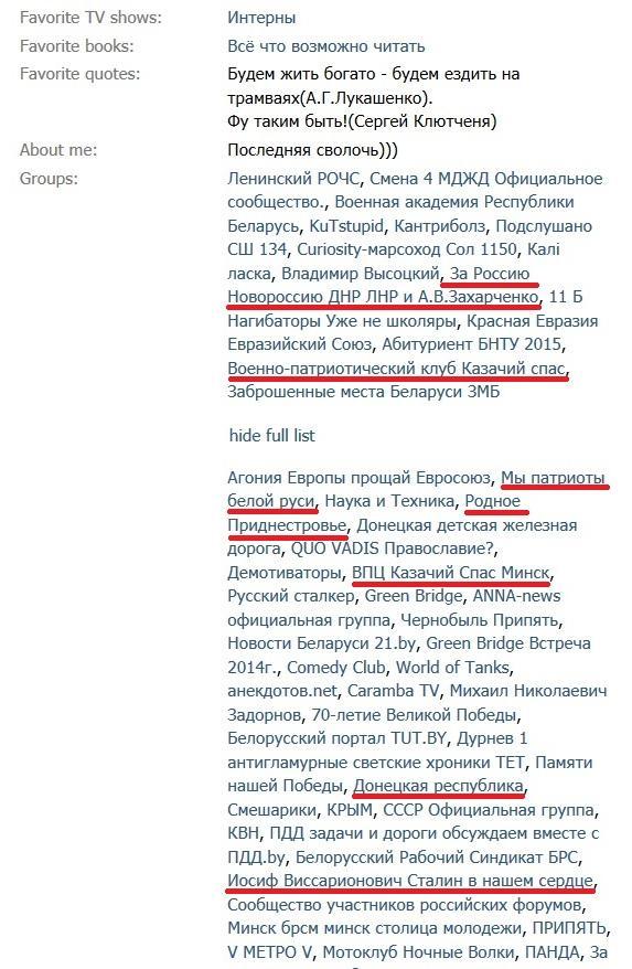 тисленко_скриншот