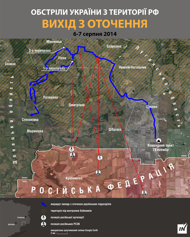 UA-Russian-CrossborderShelling-of-Ukraine