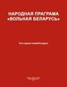 """Народная Праграма """"Вольная Беларусь"""" даступная ў PDF-вэрсіі"""