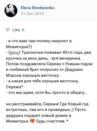 Runaway Ukrainian Berkut fighters in the Police Service of Belarus