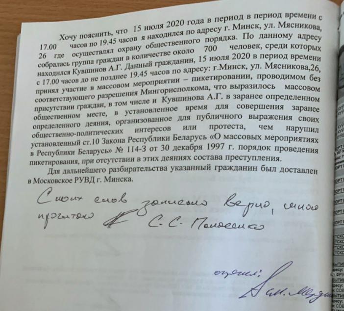 Zeugnis von Serhiy Panasenko