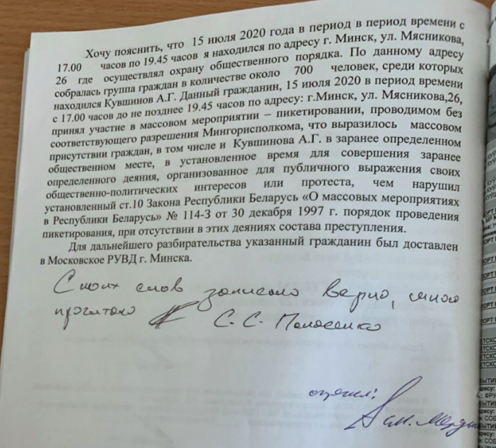 Serhiy Panasenkos vittnesmål