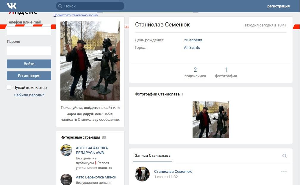 Anatolij Prymaks konto i cachen på sökmotorn Yandex