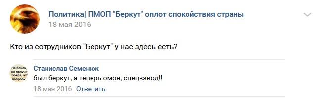 Politik-PMOP Berkut