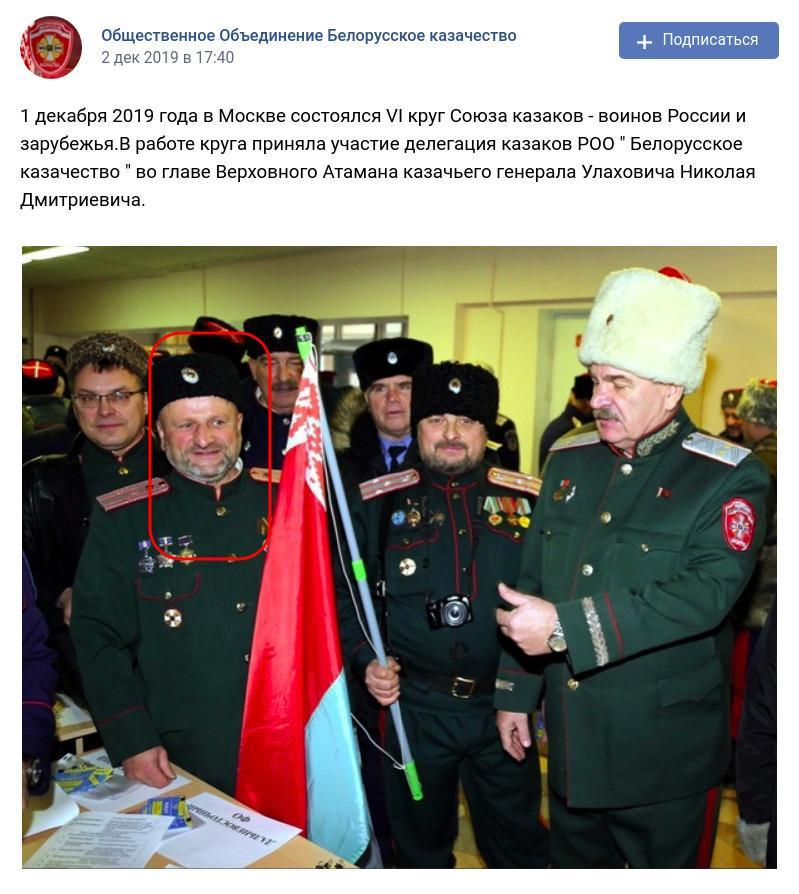 Hviderussiske kosakker i Moskva