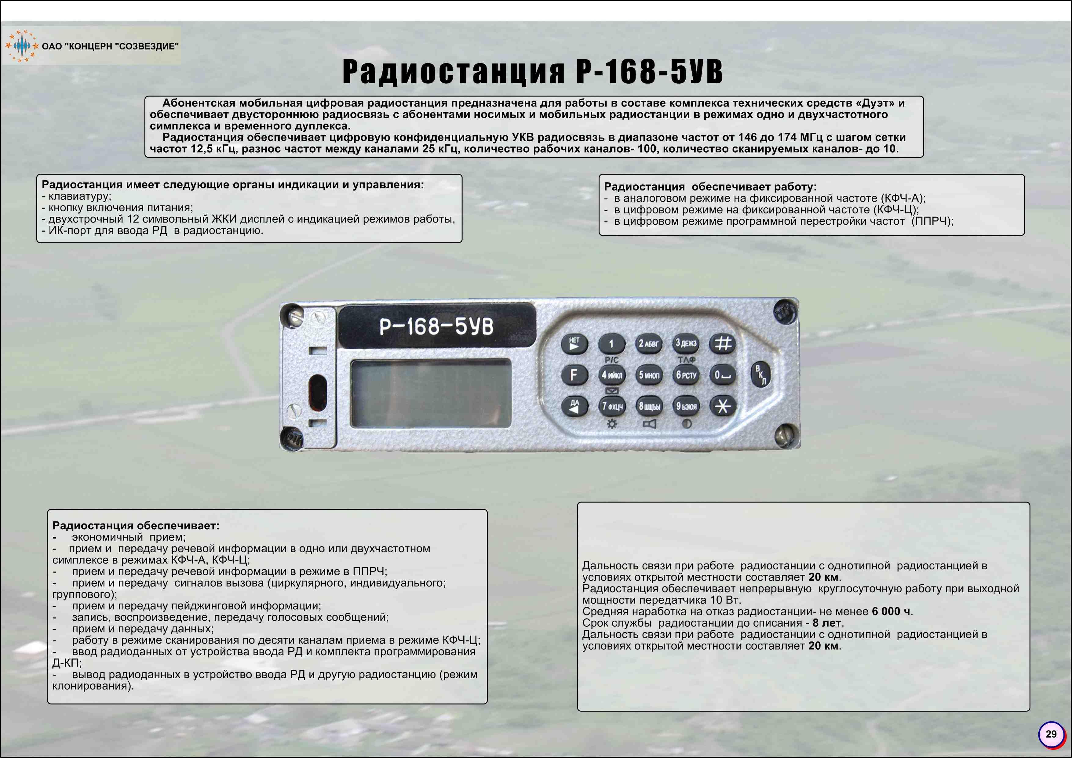 29_r-168-5uv