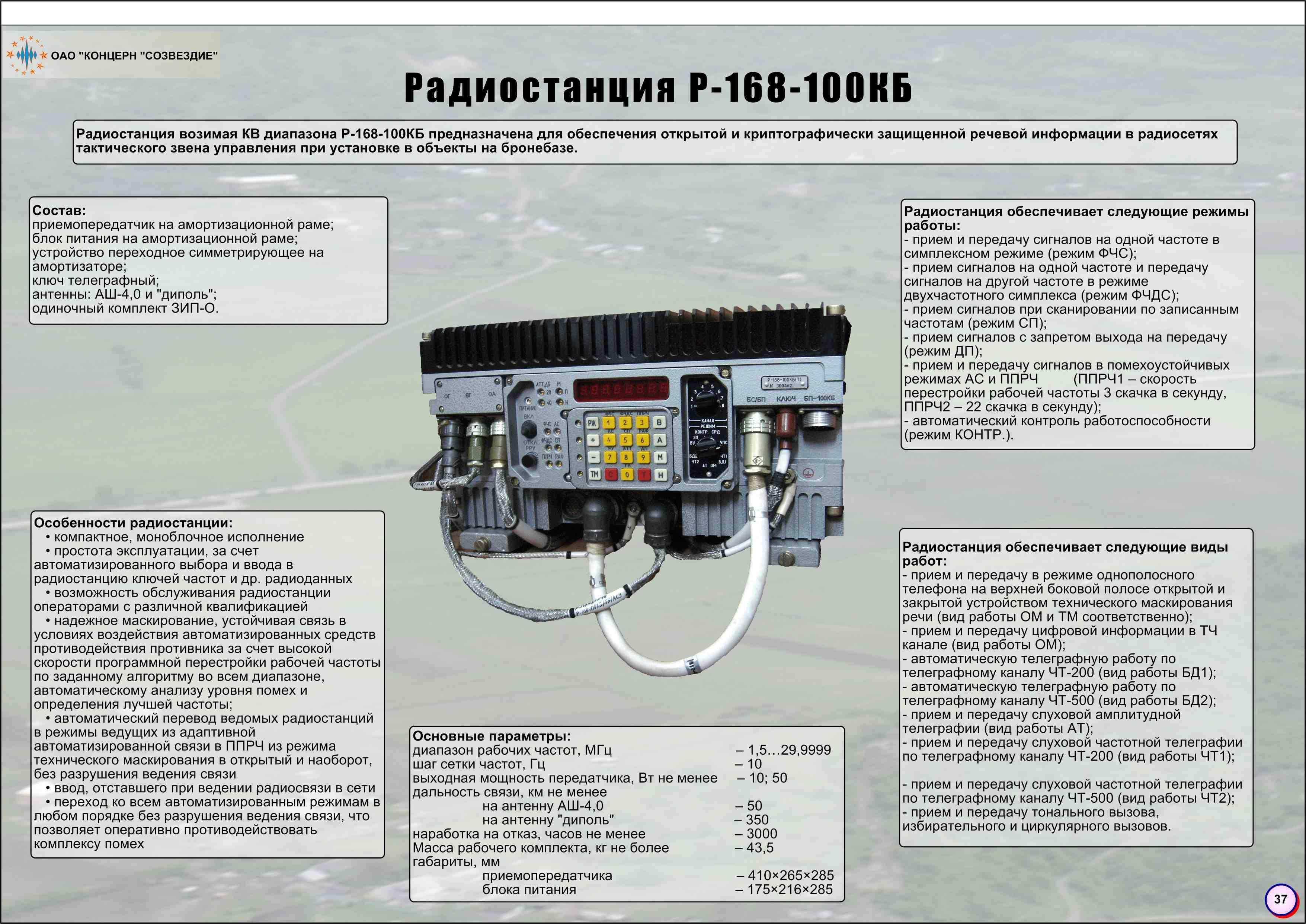 37_r-168-100kb