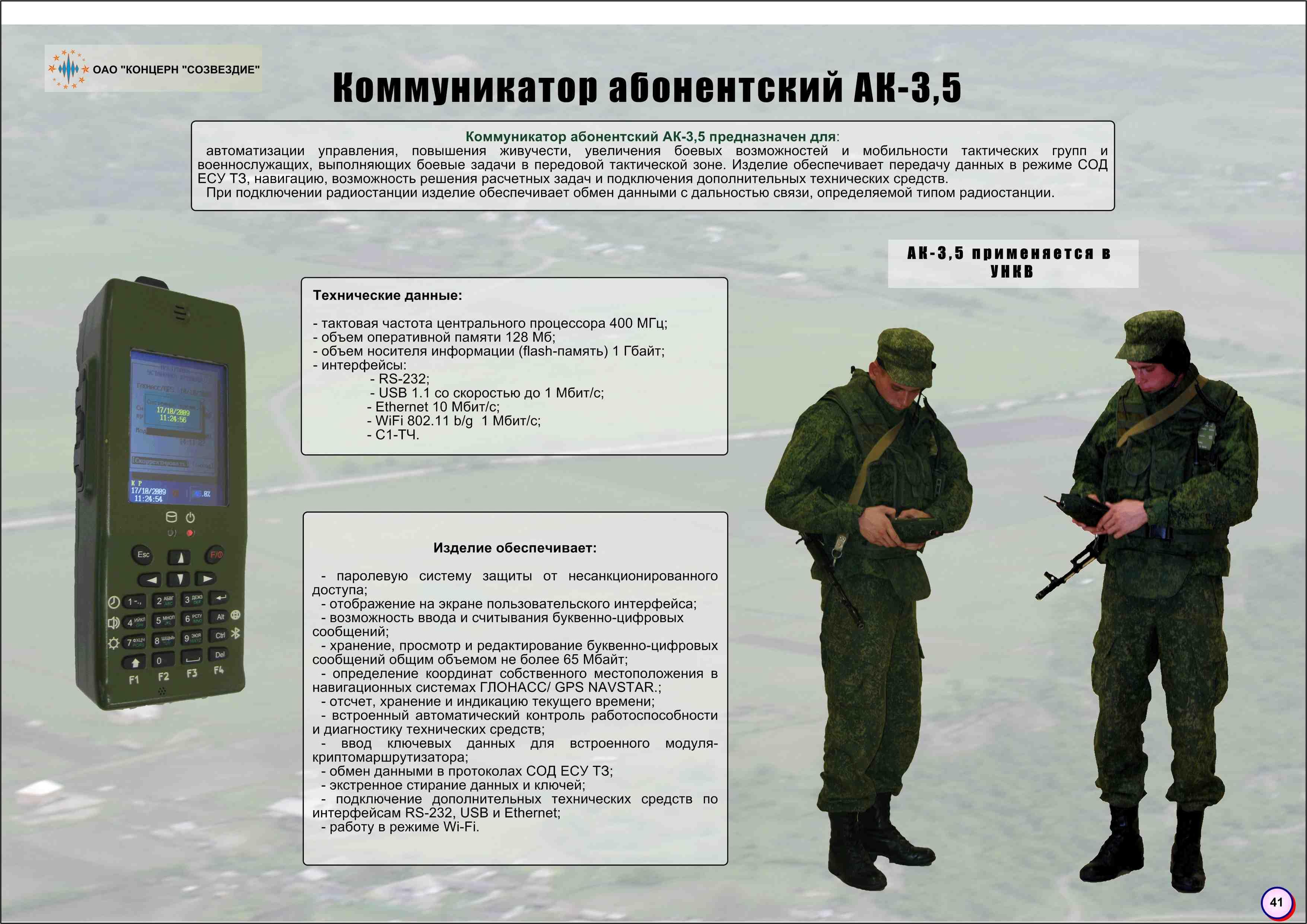 41_ak-35