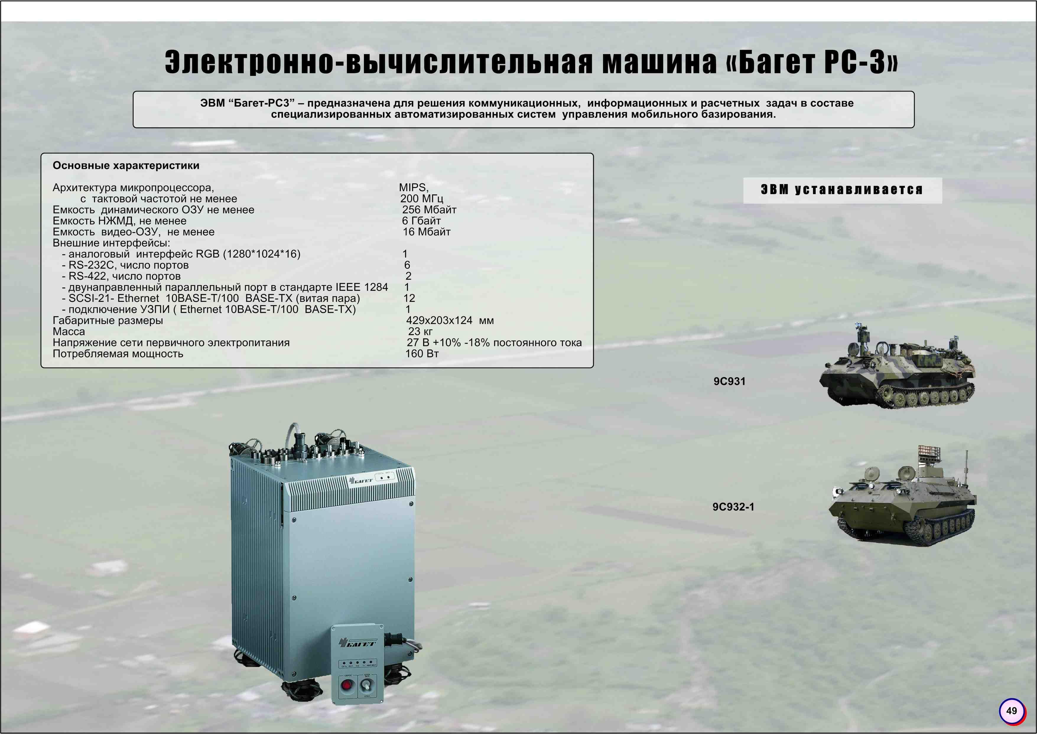 49_baget-rs-3