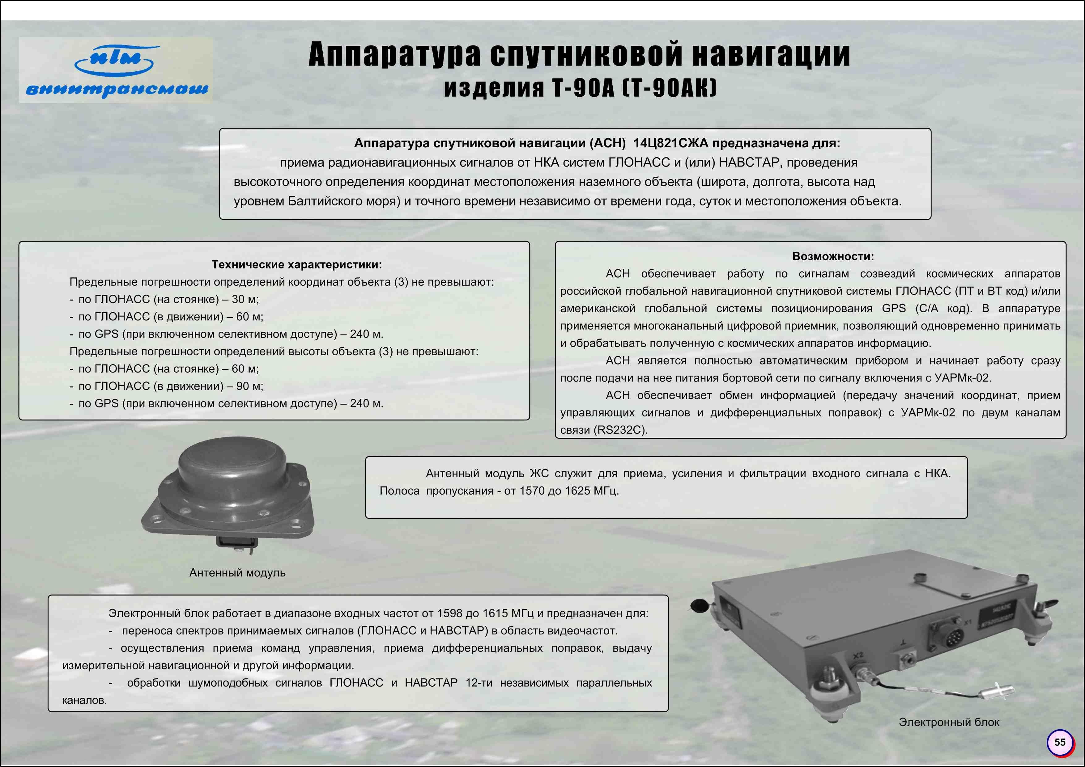 55_tank