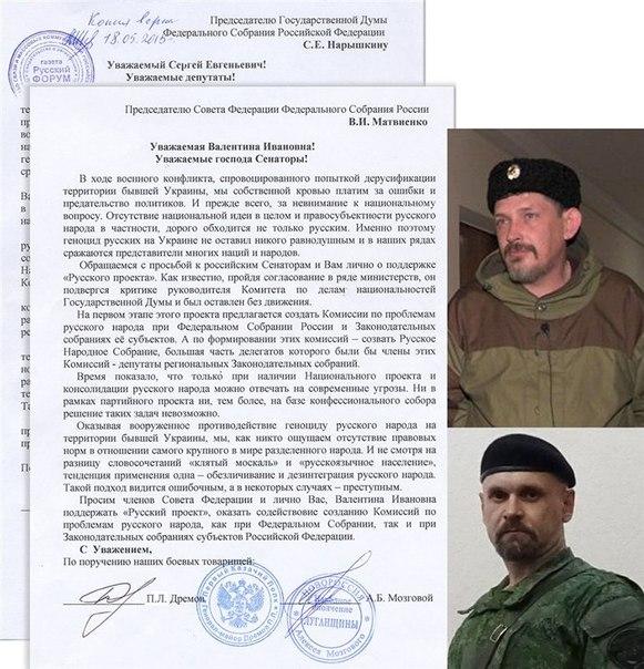 pysmo-Dremov-Mozgovoj