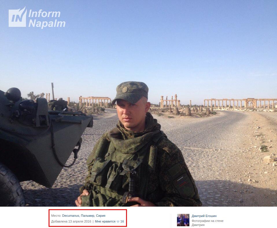 Dmitriy Yegoshin