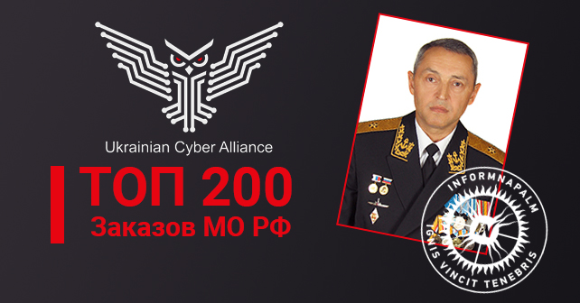Secrets of public procurement of Russian Ministry of Defense: TOP-200 most expensive contracts.