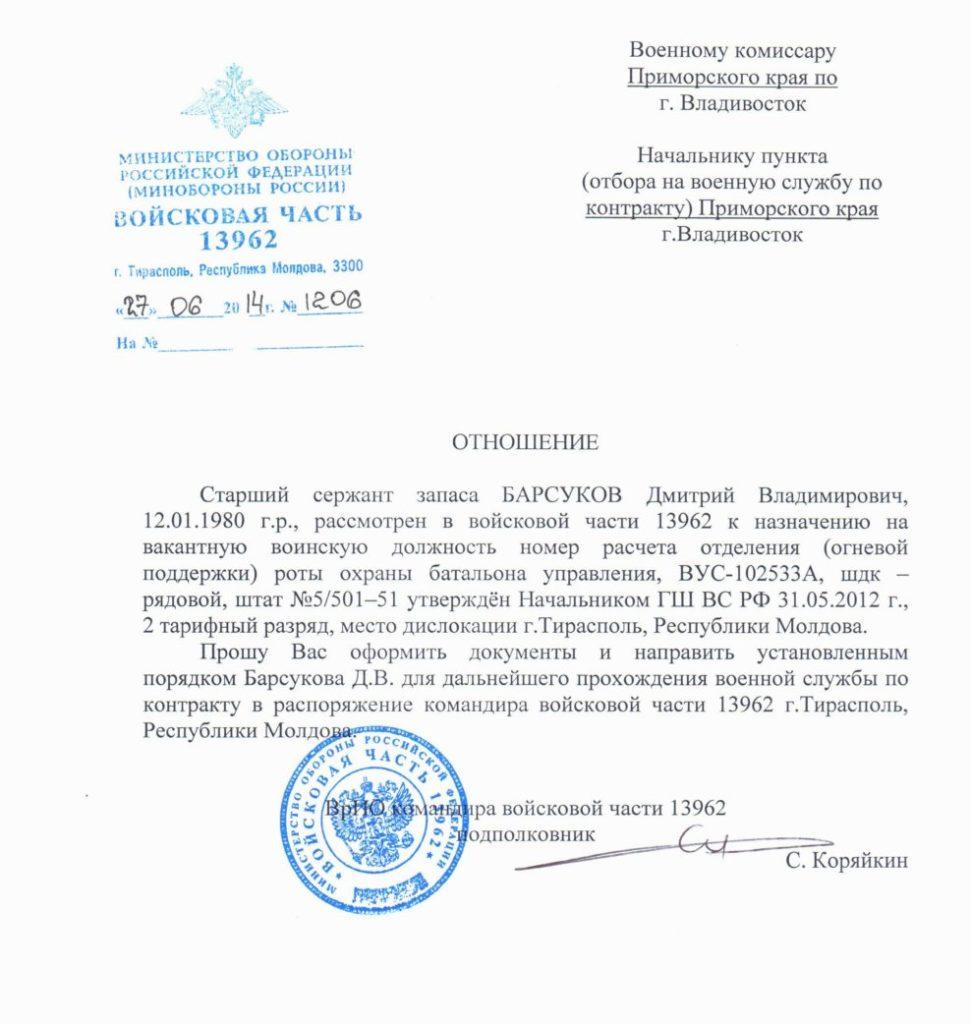 Otnoshenie-_Barsukov