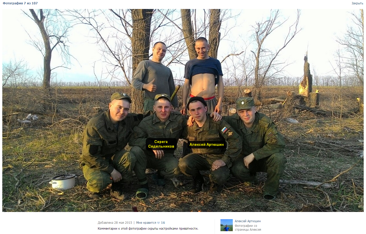 Artyushyn-obshheefoto