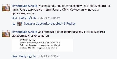 gitlyanska_latvia