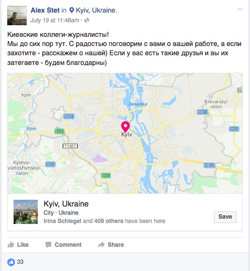 latvia_stetyukha_kyiv