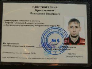 krasilnikov_2-300x225