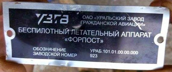 A placa de identificação russa do drone