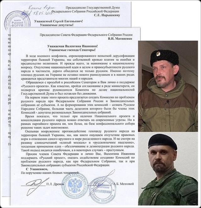 Pavel Dremovs och Alexei Mozgovois brev