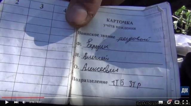 Aleksej Berezins förarbevis