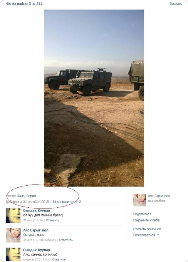 Ryska fordon i Syrien