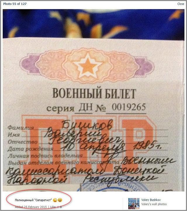 Valery Bushkovs militära registreringskort