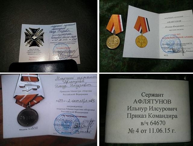 Ryska militära utmärkelser