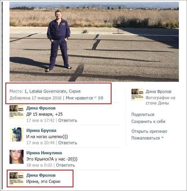 Dmitrij Frolov i Latakia, Hmeymim flygbas