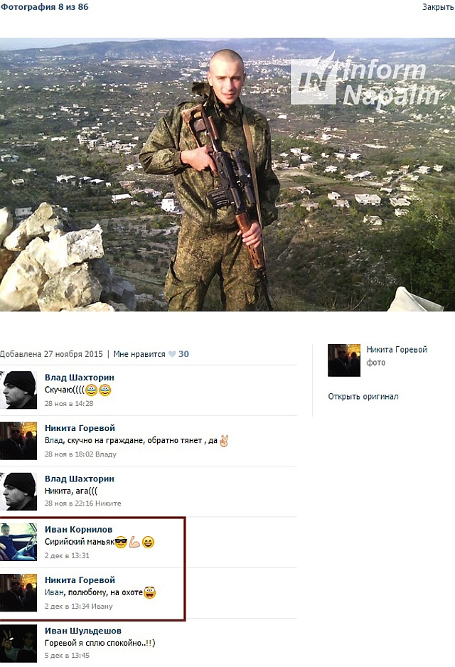 Nikita Gorevoi på VKontakte