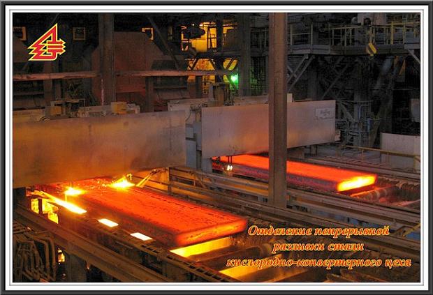 Donbass Metallurgical Complex