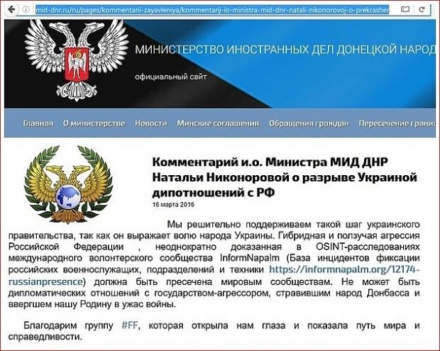 #FF hackar webbplatsen för UD i Folkrepubliken Donetsk
