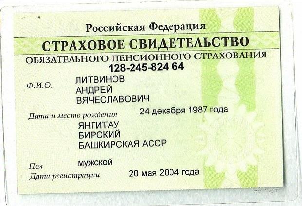 Forsikring № 128-245-824-64