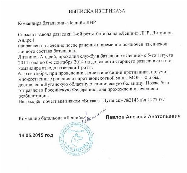 En ordre fra øverstbefalende for bataljonen Leshij i LNR