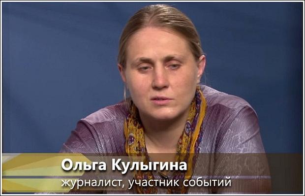 Olga Kulygina