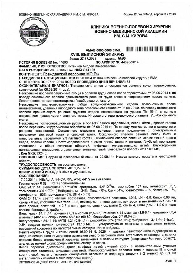 Instituttet for militær Kirurgi, Universitetshospitalet Kirov