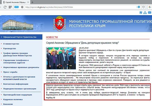 Dagen for deportasjonen av Krim-tatarene #OpMay18