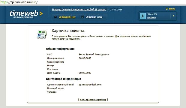 Ni dataangrep 9 mai takket være ukrainske hackeres vellykkede kampanje #OpMay9