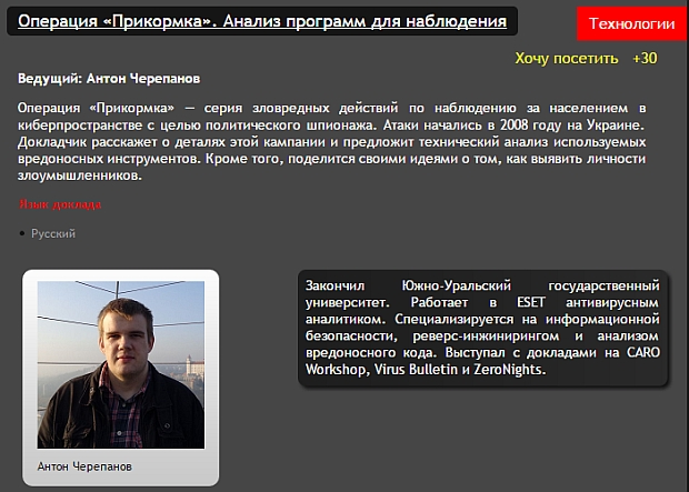 Anton Tjerepanov, ESET Antivirus