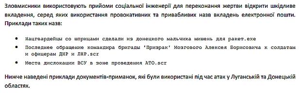 ESET Antivirus i Donbass-terroristernas tjänst