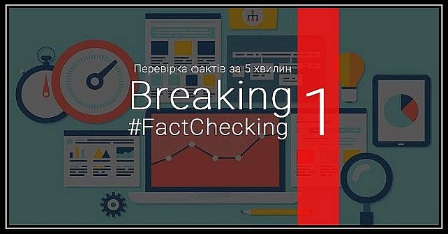 FactChecking om befrielsen av byn Verkhnotoretske