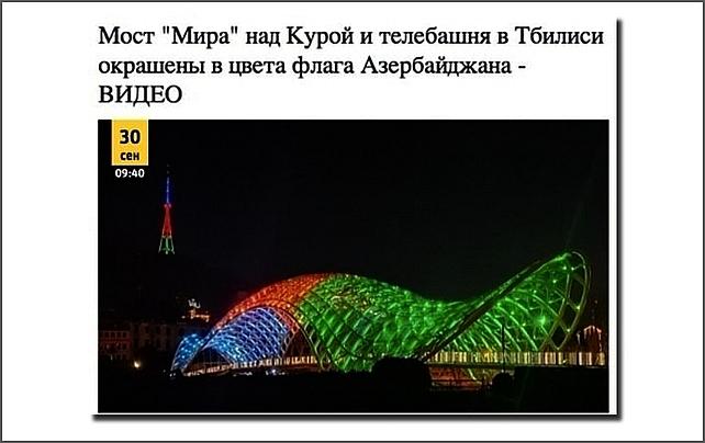 Oxu.az haber sitesinden Azerbaycan'dan yanlış haber
