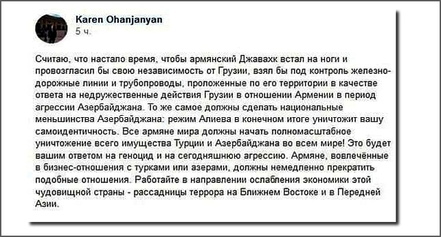 Karen Ohancanyan'ın açıklaması