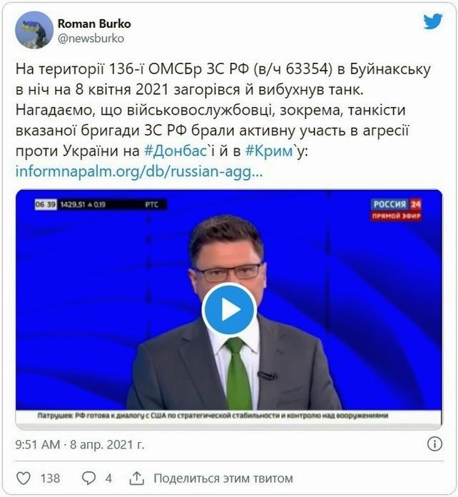 En russisk stridsvogn eksploderer i Buinaksk